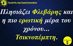 Funny Greek, Lol, Funny Quotes, Company Logo, Funny Phrases, Funny Qoutes, Rumi Quotes, Hilarious Quotes, Fun
