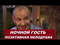 Отличный фильм!😍  НОЧНОЙ ГОСТЬ 👍 Позитивная Мелодрама с Д. Марьяновым