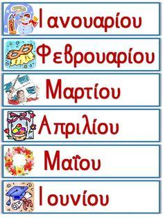 Καρτέλες ημερομηνίας για το νηπιαγωγείο και για το δημοτικό σχολείο.(… New School Year, Summer School, Greek Language, Greek Words, Kindergarten, Preschool, Teaching, Education, Baddies