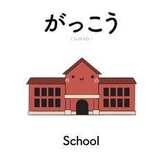 Learn Japanese, one word at a time! Cute Japanese Words, Learn Japanese Words, Japanese Quotes, Japanese Phrases, Study Japanese, Japanese School, Japanese Culture, Learning Japanese, Hiragana