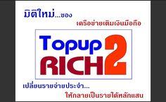 หากต้องการข้อมูลเพิ่มเติม เข้าไป อ่านได้ที่ www.topup2rich.biz  หากต้องการสมัคร สมาชิก กรอกข้อมูล ได้ที่ http://topup2rich.net/ขั้นตอนการสมัครTopup2rich.html   ไปที่ขั้นตอนการสมัครค่ะ