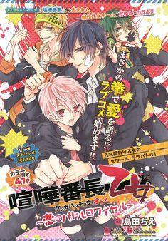 Kenka Bancho Otome ~ Koi no Battle Royale ~ Capítulo 1 página 3 - Leer Manga en Español gratis en NineManga.com