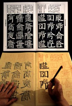 """New English Calligraphy is a fusion of written English and written Chinese. The letters of an English word are slightly altered and arranged in a square word format so that the word takes on the ostensible form of a Chinese character, yet remains legible to the English reader."""