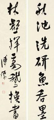 PU RU (1896~1963)CALLIGRAPHY IN RUNNING SCRIPT.  Ink on paper 127×28 cm(2) 溥儒(1896-1963) 行書七言聯 水墨 紙本 127×28 cm(2) 約3.3平尺(每幅) 識文:秋池洗研魚吞墨,林壑揮毫鵝換書。 款識:溥儒。 鈐印:溥儒之印、心畬