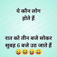Hindi Chutkule, Hindi Jokes [Visit to read full jokes] - BaBa Ki NagRi Funny School Jokes, Very Funny Jokes, Funny Jokes To Tell, Crazy Funny Memes, School Humor, Wtf Funny, Funny Quotes In Hindi, Jokes In Hindi, Hindi Chutkule
