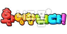 """디자인소스이란? 회사 디자인소스, 학교/교육 디자인소스, 가정/생활/기타 디자인소스 제공 니즈폼.피오피(POP)글씨 """" 환영합니다! """" 출처 : 니즈폼"""
