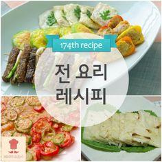 레시피스토어 - ▶조림 요리 레시피... : 카카오스토리 Recipe T, Korean Food, Cooking, Ethnic Recipes, Kitchen, Korean Cuisine, Brewing, Cuisine, Cook