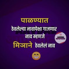 Attitude Quotes For Girls, Girl Quotes, Marathi Quotes, Hindi Quotes, Crazy Facts, Weird Facts, True Friendship Quotes, Marathi Status, Some Quotes