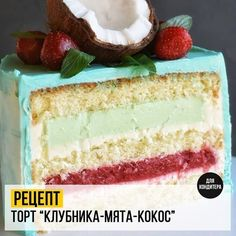 Cake Recipes, Dessert Recipes, Photo Food, Cooking Recipes, Healthy Recipes, No Cook Desserts, Vanilla Cake, Recipies, Cheesecake