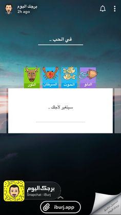 Birthday Post Instagram, Birthday Posts, Arabic Funny, Snapchat, Personality, Arabic Jokes