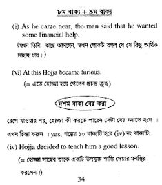 SSC HSC Degree english, job application, Cv sample Letter and compliment Vocabulary Pdf, He Said That, Compliments, Lettering, Play, Education, Sayings, Lyrics, Drawing Letters
