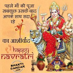 Navratri Wishes Photos, Pictures, Images for Facebook, Whatsapp