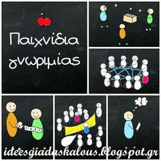 Ιδεες για δασκαλους: Παιχνίδια γνωριμίας για το σχολείο