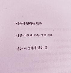 Korean Phrases, Korean Quotes, Korean Handwriting, Korean Student, Korean Language Learning, Best Comments, Learn Korean, Wise Quotes, Mini Books