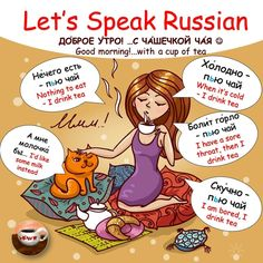 Learn Russian Alphabet, Russian Lessons, Russian Language Learning, How To Speak Russian, Learn English Words, Vocabulary List, Vocabulary Words, Teaching Science, Grammar Tips