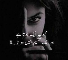 1 hota hai or 1 hi rehta hai Urdu Funny Poetry, Poetry Quotes In Urdu, Best Urdu Poetry Images, Love Poetry Urdu, Urdu Quotes, Qoutes, Quotations, Poetry Pic, Sufi Poetry
