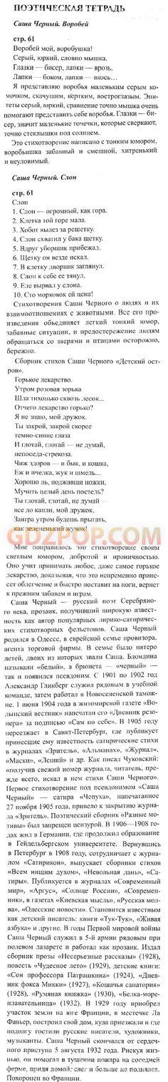 Перевод текста с английского на русский учебника хеппи инглиш.страница 70-75.9 класс