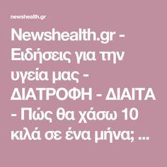 Newshealth.gr - Ειδήσεις για την υγεία μας - ΔΙΑΤΡΟΦΗ - ΔΙΑΙΤΑ - Πώς θα χάσω 10 κιλά σε ένα μήνα; Ακολούθησε αυτή τη δίαιτα και … το έχεις! Poses, Diet, Figure Poses, Banting, Diets, Per Diem, Food