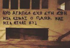Poem Quotes, Poems, School Football, Thessaloniki, Old School, Lyrics, Graffiti, Movies, Music Lyrics
