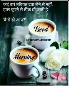Best Good Morning Status for Love, Friends and Family Good Morning Nature Quotes, Morning Prayer Quotes, Morning Wishes Quotes, Morning Quotes Images, Good Morning Beautiful Quotes, Hindi Good Morning Quotes, Good Morning Messages, Good Morning Gift, Cute Good Morning Images