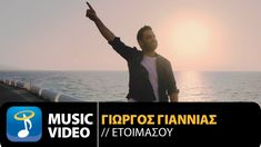 Γιώργος Γιαννιάς - Ετοιμάσου | Giorgos Giannias - Etoimasou (Official Mu... Music Is My Escape, My Music, Greek Music, In A Heartbeat, Joy, Songs, Heart Beat, Life, Youtube