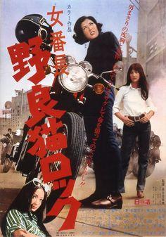 Carnet de Pop-Culture !: Stray Cat Rock : Delinquent Girl Boss (1970)