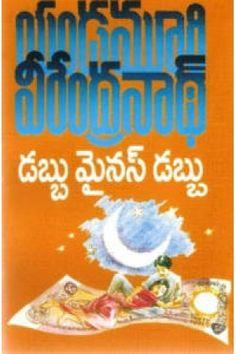Dabbu Minus Dabbu (డబ్బు మైనస్ డబ్బు) by Yandamuri Veerendranath (యండమూరి… Good Books, My Books, Literature, Novels, Telugu, Pickles, Pdf, Popular, Website