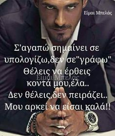 Akrivos Love Quotes, Inspirational Quotes, Quotes By Famous People, Greek Quotes, Love You, My Love, Forever Love, Its A Wonderful Life, Like A Boss