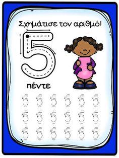 Όλα για το νηπιαγωγείο!: Γραφή αριθμών 1-10 Greek Numbers, Worksheets For Kids, Kindergarten, Lunch Box, Teaching, Education, Maths, Kids Worksheets, Kindergartens