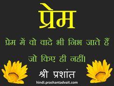 #ShriPrashant #Advait   Read at:- prashantadvait.com Watch at:- www.youtube.com/c/ShriPrashant Website:-www.advait.org.in Facebook:- www.facebook.com/prashant.advait LinkedIn:- www.linkedin.com/in/prashantadvait Twitter:- twitter.com/...
