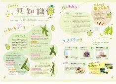 MatuuraAkiko.com Book Design Layout, Menu Design, Branding Design, Editorial Layout, Editorial Design, Graphic Design Typography, Graphic Design Illustration, Newspaper Design, Japanese Design