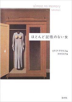 ほとんど記憶のない女 | リディア デイヴィス, Lydia Davis, 岸本 佐知子 | 本 | Amazon.co.jp