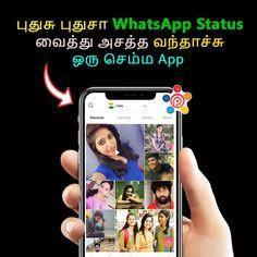 புதுசு புதுசா WhatsApp Status வைத்து அசத்த வந்தாச்சு ஒரு செம்ம App  #Pixalive #whatsapp #status #App #voice #Games #socialMedia #Friends #Chat #VideoCall #Voicecall #Photos #Texts #India #Tiktok #helo #facebook #instagram Google App Store, Medium App, News Apps, What's Trending, Facebook Instagram, Games To Play, The Voice, Texts, How To Become