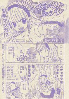 『マジョ☆りかキッチン/11』田辺真由美