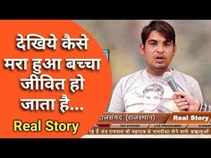 Ex - Ramdevra Puran Das Interview About Sant Rampal Ji -Real Story Prayer Quotes, Spiritual Quotes, Bible Studies For Beginners, Worship Quotes, Bhakti Song, Krishna Quotes, Spirituality Books, Prayers For Healing, Happy New Year 2019