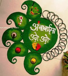 Easy Rangoli Designs Videos, Simple Rangoli Border Designs, Rangoli Designs Latest, Rangoli Borders, Rangoli Designs Flower, Rangoli Patterns, Rangoli Ideas, Colorful Rangoli Designs, Rangoli Designs Diwali