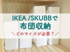 布団収納にはIKEAのSKUBBが最適です!わかりにくいSKUBBのサイズ選びについて、どのサイズにどの布団(掛け布団・敷布団・タオルケット)が収納できるのか、実際に収納した画像と共に紹介しています。完成した押し入れ収納の画像も! Life Hacks Home, Japanese Interior, Closet Storage, Inspired Homes, Home Organization, Storage Spaces, Minimalism, Bedroom Decor, Modern