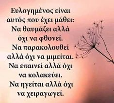 Feeling Loved Quotes, Love Quotes, Greek Words, Meaningful Life, Human Behavior, Greek Quotes, Note To Self, Good To Know, Wise Words