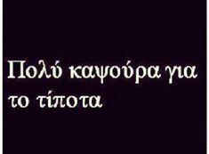 Greek Quotes, Funny Quotes, Backgrounds, How Are You Feeling, Language, Romance, Feelings, Words, Funny Phrases