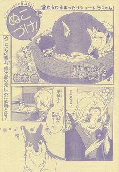 『ぬこづけ!』柚木 色