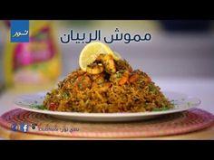 مموش الربيان - من المطبخ الكويتي - YouTube Arabic Food, Middle East, Shrimp, Presentation, Rice, Cooking Recipes, Lunch, Arabian Food, Chef Recipes