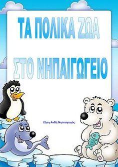 Polar Animals, Winter Activities, Kindergarten, Crafts For Kids, Preschool, The Unit, Education, Blog, Fictional Characters