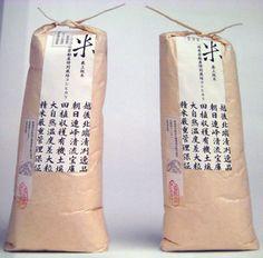 Iwafune rice packaging - designed by Kenya Hara