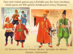 Greek Independence, Learn Greek, Spring Activities, Baseball Cards, Education, Fictional Characters, 25 March, Art Ideas, Kindergarten