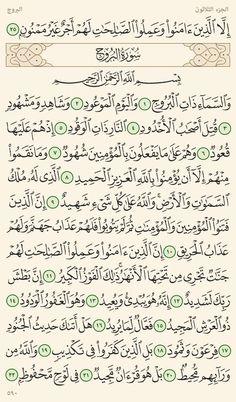 ٢٥- الإنشقاق / سورة البروج / صفحات المصحف المرتل، صوت : عبد الباسط عبد الصمد
