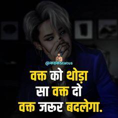 वक्त को थोड़ा सा वक्त दो वक्त जरूर बदलेगा | Best attitude quotes and status #kadakstatus Hindi Quotes, Movies, Movie Posters, Life, Places, Films, Film Poster, Cinema, Movie