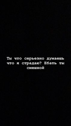 Mood Quotes, Life Quotes, Russian Quotes, Meaning Of Life, My Mood, Wallpaper Quotes, Screen Wallpaper, Decir No, Quotations