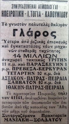 Χωρίς λόγια. Vintage Advertising Posters, Vintage Advertisements, Vintage Ads, Vintage Posters, Greece History, Retro Ads, 80s Kids, Athens, Lyrics