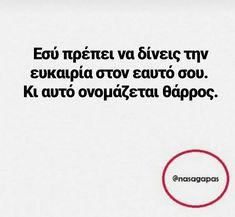 Θάρρος να προσπαθείς, να τολμάς, να αγωνίζεσαι, να κερδίζεις #νασαγαπάς #greek #stixakia #greekpost #greekposts #greekquote #greekquotes… How To Make
