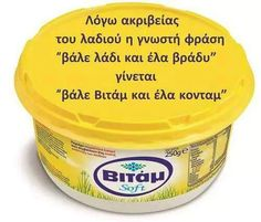 Greek Quotes, Just For Laughs, Funny Photos, Jokes, Lol, Humor, Asdf, Greece, Smile
